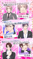 Screenshot 3: ラブ★ギルティ~恋の有罪判決~【無料恋愛ゲーム】
