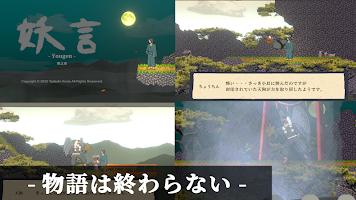 Screenshot 3: 妖怪剣劇アクション 妖言
