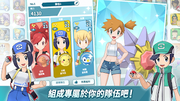 Screenshot 3: 寶可夢大師