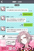Screenshot 4: 青藍高校小白臉部