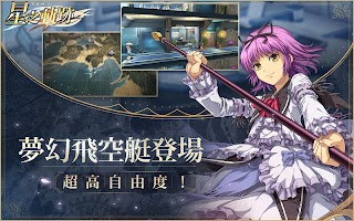 Screenshot 4: The Legend of Heroes: Trajectory Stars (Traditional Chinese)