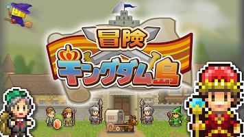 Screenshot 3: 冒険キングダム島