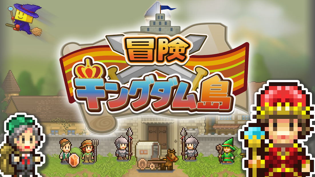 Screenshot 3: 冒險王國島