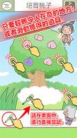 Screenshot 2: 繪本逃脫遊戲