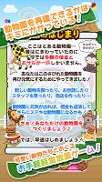 Screenshot 1: Poket動物園