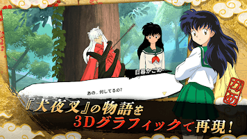Screenshot 2: 犬夜叉-よみがえる物語-
