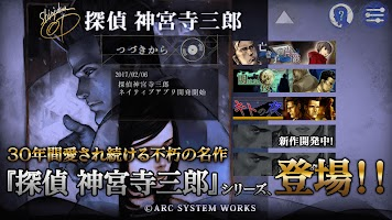 Screenshot 1: 偵探 神宮寺三郎 Oldies