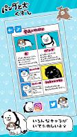 Screenshot 3: 熊貓與狗的休息