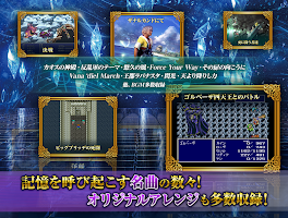 Screenshot 4: FINAL FANTASY Record Keeper - Japanese