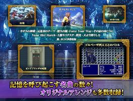 Screenshot 4: FINAL FANTASY Record Keeper | Japanese