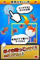 Screenshot 3: 金魚の達人 暇つぶし無料金魚すくい釣りゲームRPG