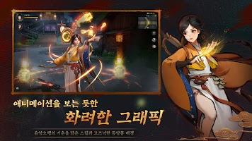 Screenshot 1: Shen Du Night Journey | Korean