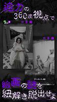 Screenshot 4: 恐怖!美術館からの脱出:プレイルーム