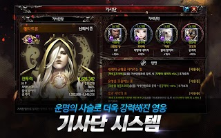 Screenshot 3: Legion of Heroes | Coreano