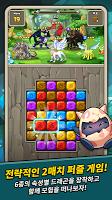 Screenshot 2: 드래곤빌리지B - 드래곤 수집형 길들이기 매치 2 쥬얼 블라스트 퍼즐 사가