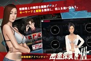Screenshot 3: 密室探偵 解 -KAI- サクサク推理アドベンチャー