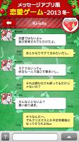 Screenshot 1: 請覆簡訊 (聖誕版)