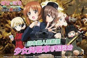 Screenshot 1: 少女與戰車 戰車道大作戰! | 繁中版
