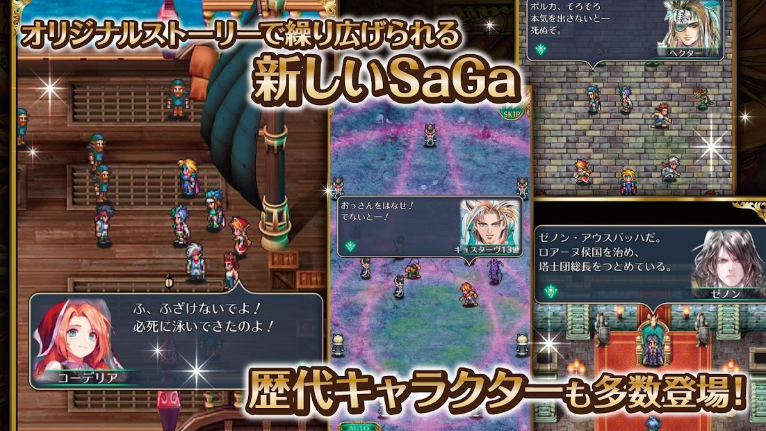 Screenshot 2: Romancing SaGa Re;universe
