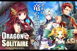 Screenshot 1: 龍族接龍 接龍與神龍的秘寶/ Dragon Solitaire
