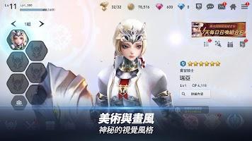 Screenshot 2: LYN:光之使者