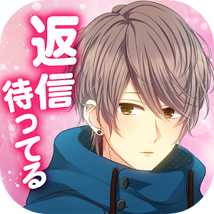 Icon: 私のリア充計画~返信待ってます!~ メッセージ風*恋愛ゲーム