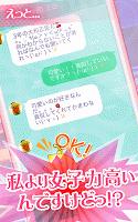 Screenshot 3: 【オネェ学園】オネエ系男子と恋しよっ♪