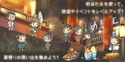 Screenshot 3: 昭和夏季祭典物語~無法忘懷的那天所見的煙花~