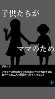 Screenshot 2: 逃離公寓 ~媽媽的咖喱世界第一~
