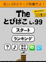 Screenshot 4: The とびばこ - Lv99