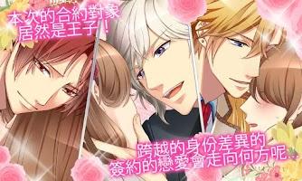 Screenshot 2: 王子的契約戀人 | 官方中文版