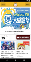 Screenshot 1: とらのあなアプリ