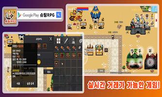 Screenshot 1: 슈팅RPG