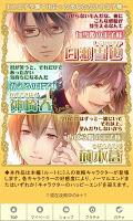 Screenshot 2: 王立王子学園◆ロイヤルエンゲージ【恋愛乙女ゲーム】