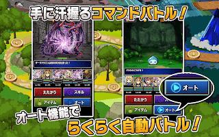 Screenshot 4: ミリオンモンスター リアルタイム対戦RPG