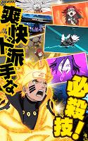 Screenshot 2: Naruto - Shinobi Collection Shippuranbu