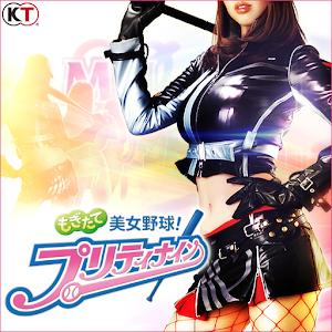 Icon: 清新美女野球!Pretty 9