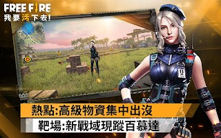 Screenshot 2: Free Fire - 我要活下去