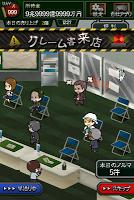 Screenshot 3: ニコニコまごころ不動産
