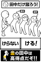 Screenshot 2: 踢爆田中桑