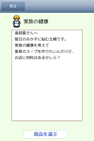 Screenshot 3: 國王的道具屋2