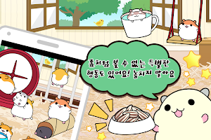 Screenshot 2: 햄스터 컬렉션 ◆ 무료 육성 게임! 한가로이 애완 동물 라이프