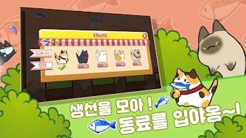 Screenshot 2: 냥점프