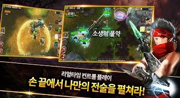 Screenshot 3: 伊摩斯之剑