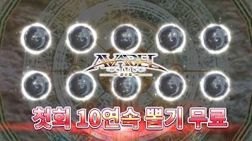 Screenshot 2: 신의 탑 하늘의 정원 | 일본판