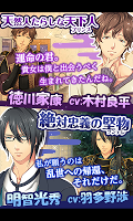 Screenshot 4: ただいま、戦国武将さま◆声優 恋愛ゲーム