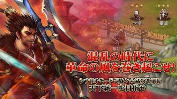 Screenshot 2: 三国志レボリューション