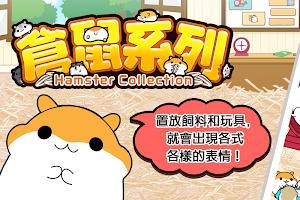 Screenshot 1: 倉鼠系列