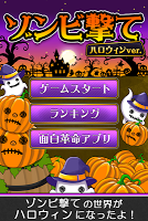 Screenshot 1: ShotZombieHalloween