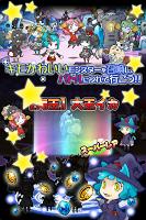 Screenshot 3: 魔族時間